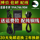Acer Acer Charger 4741g 4820t Laptop Adapter 19v4.74A Power Cord 90W