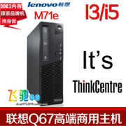 Lenovo H61 desktop computer host I3/I5 mini small commercial office double Quad HD single game machine