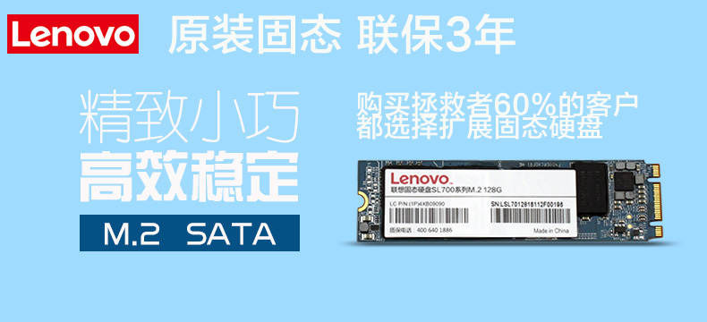 Lenovo/Lenovo NGFF sl700 128G M.2, special for making up difference!
