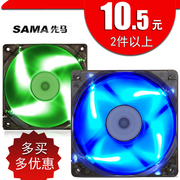 Package Sama computer chassis fan 12cm fan LED power supply cooling super quiet desktop