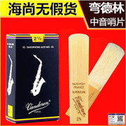 France Sax reed bend Delin Alto Vandoren reed reed blue box bent Lin shipping