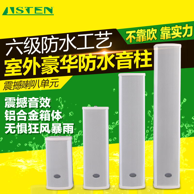 LISTENPA WH1710 outdoor waterproof column Wall mounted audio waterproof speaker outdoor public broadcasting speaker