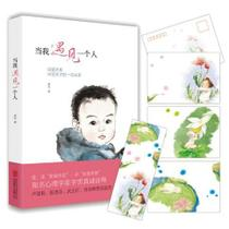 With the book comes with a beautiful bookmark + hand-painted postcards When I met a person Li Xue parents to educate their children will be reading Yin Jianli Zhang Defen appreciation Recommended Xinhua Bookstore Genuine bestselling books