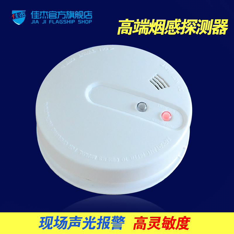 Jiajie Household Smoke Alarm Wireless Smoke Sensor Fire-fighting Fire Independent Smoke Sensor Alarm