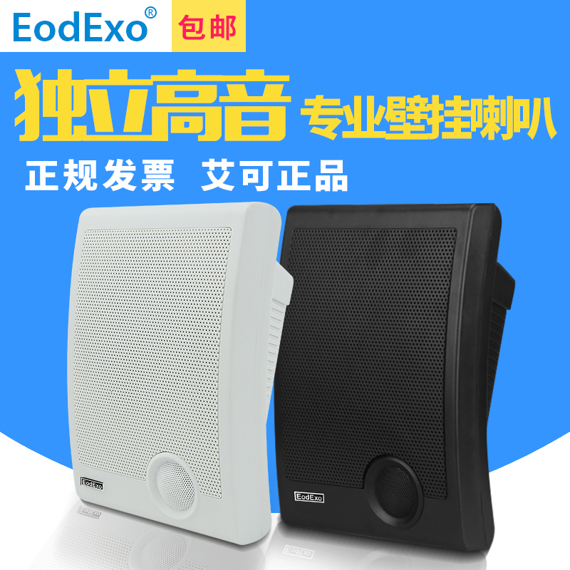 EodExo 704 Wall-mounted Audio Campus Public Broadcast Wall Speaker Supermarket Background Music Speaker