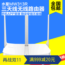 Mercury MW313R three-antenna wireless router 300M mini wifi smart home bridge wall wireless