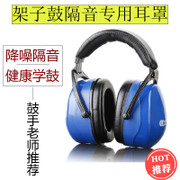 Authentic jazz drummer drums headset special noise silencing mute noise protection earmuffs sleep