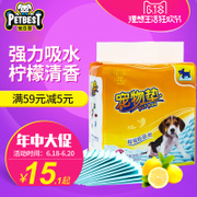 The pet dog urine pad thickening 100 think 100 pieces of diapers diaper pad dog pet deodorant diaper absorbent pad discipline
