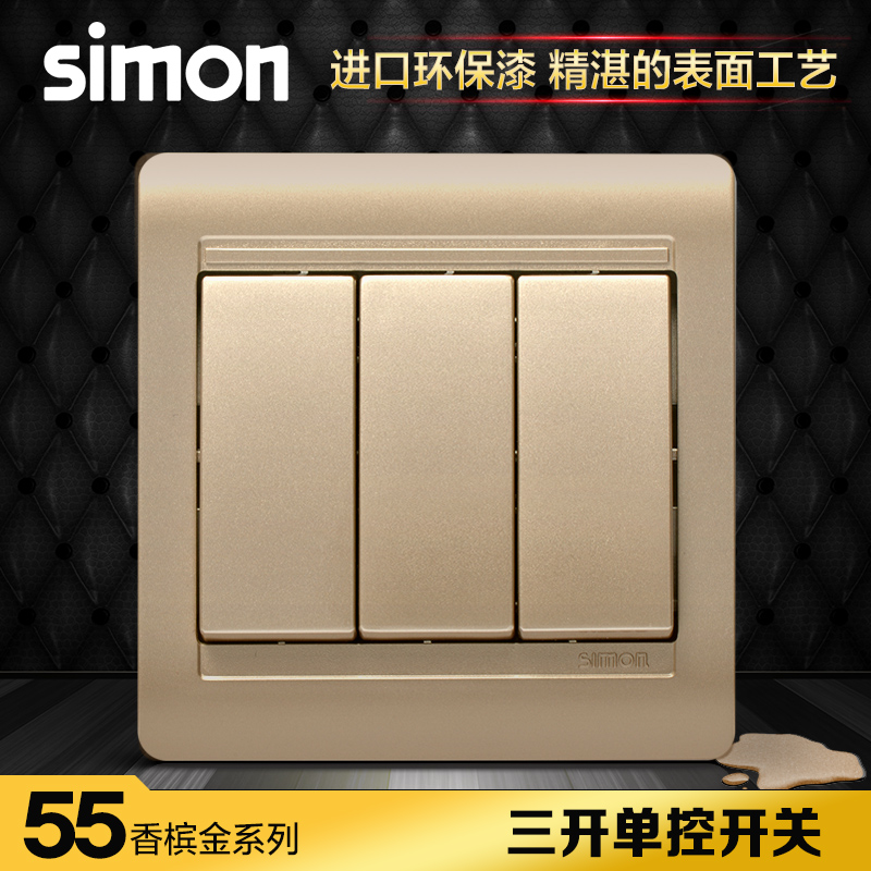 Simon 3-open single-control switch socket panel 55 series bright champagne gold three-open single-control switch N51031B-5