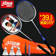 A badminton racket dual family 2 Pack ultralight beginner beginners offensive genuine feather pictures ymqp