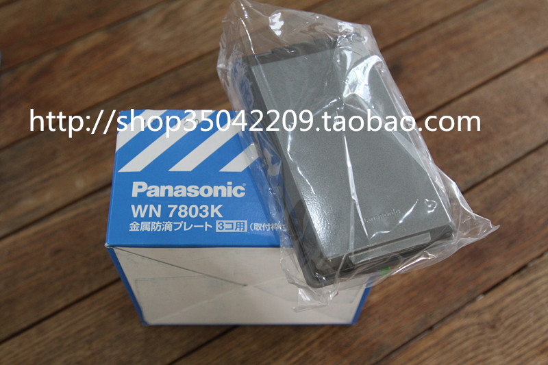 [The goods stop production and no stock]Panasonic Waterproof Socket Cover Plate Rain-proof Socket Panel Outdoor Cover Plate WN7803K