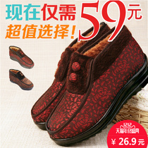 old Beijing winter shoes high-top shoes slip warm cotton-padded shoes heavy-bottomed in the elderly elderly mother shoes