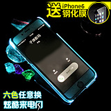 Iphone6 ​​call flashing mobile phone shell tide 4.7 Apple 6 protective case hard creative transparent light 6s