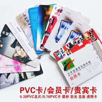 Special price membership card production set to make a bank card PVC magnet bar card vip VIP bar code chip card