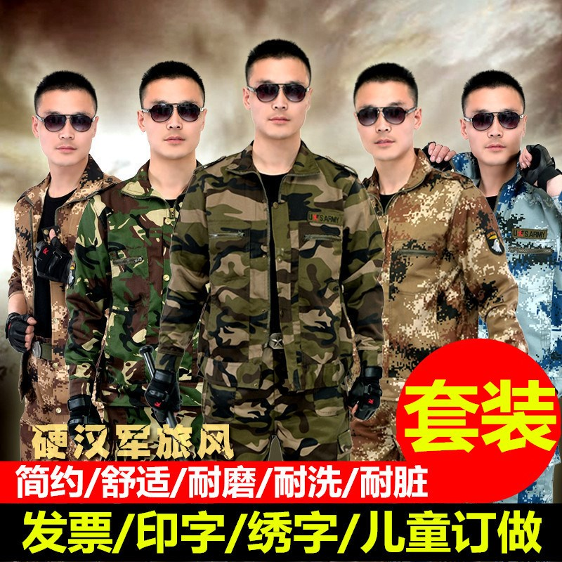 Outdoor camouflage suit for thin polyester cotton special soldiers in summer