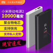 MIUI millet mobile power charging Treasure 2 generation portable mobile phone fast charging Apple universal compact 10000 Ma