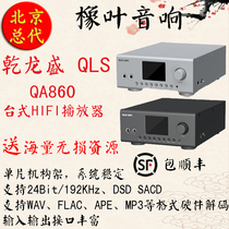 Oak Acoustics QLS Qianlong Sheng QA860 Digital Lossless DSD Player DAC Decoder Massive Resources