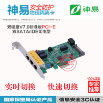 Shen yi physical isolation card V7.0 standard version of PCI-E dual-network dual hard disk network internal and external network isolation card