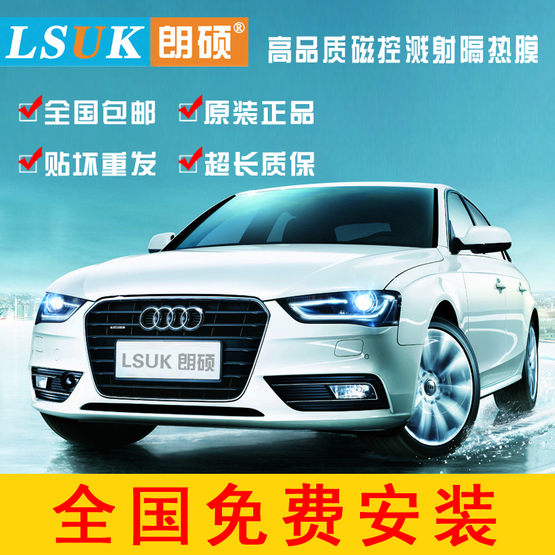 [The goods stop production and no stock]Langshuo automotive film solar film magnetic control metal film thermal insulation film sunscreen film explosion-proof film car foil