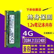 Samsung 4G DDR4 21332400 PC4 four generation 4GB notebook computer memory is compatible with 8G 16G