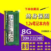 Samsung 8G DDR4 24002133 PC4 four generation 8GB notebook computer memory is compatible with 4G 16G