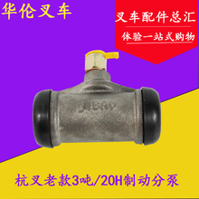 Forklift accessories Hangzhou branch old 2-3 tons 3L 3L-C 3C brake branch assembly 20H brake sub pump BJ130