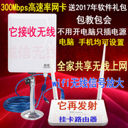 M high power wireless LAN Wang g-sky desktop anti rub crack stealing network signal enhanced WiFi receiver
