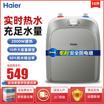 Haier small kitchen Bao household small instantaneous water storage type quick heat kitchen electric water heater 10 6.6 liters up and down water.