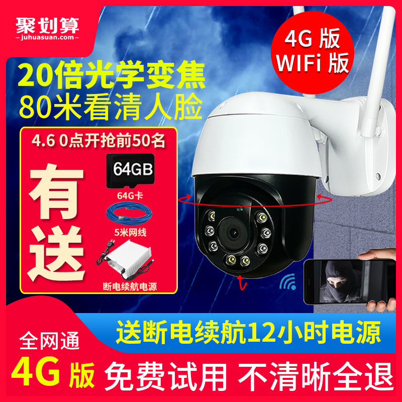4G camera wireless WiFi monitor outdoor night vision HD home phone remote without network
