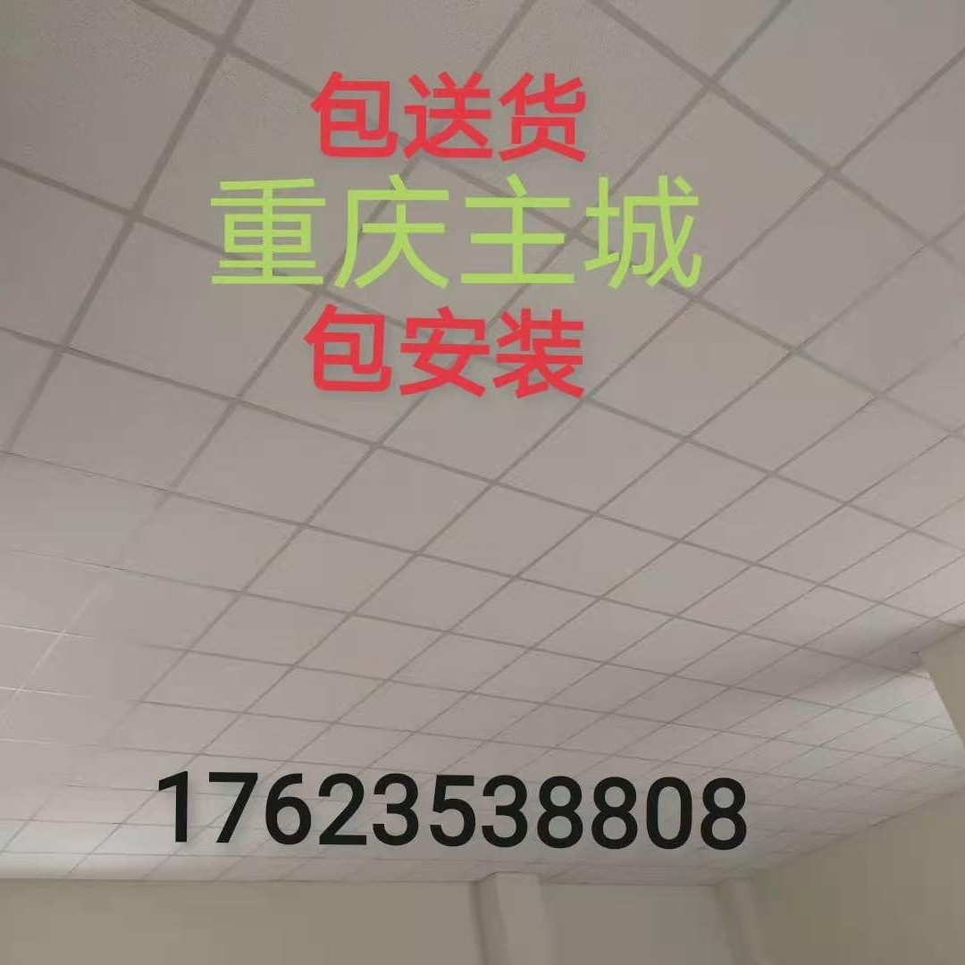 Chongqing silicon calcium plate 600 x 600 trim panel mineral cotton plate grille aluminum square pass factory direct sales can be installed on-site