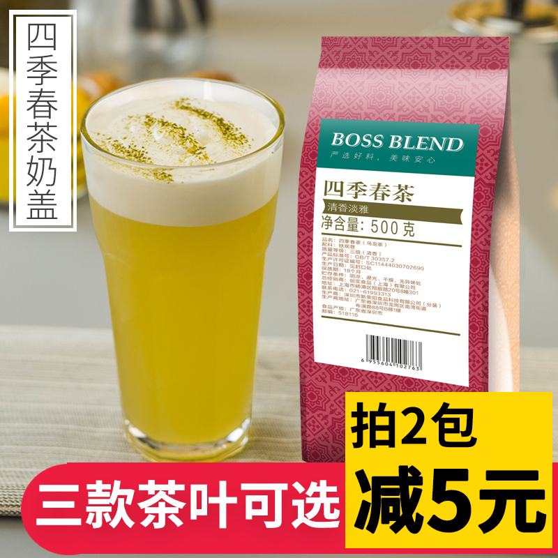 Create a special tea for Four Seasons Green Milk Tea Shop, Four Seasons Green Tea, Four Seasons Green Tea and Fruit Tea with 500g raw materials