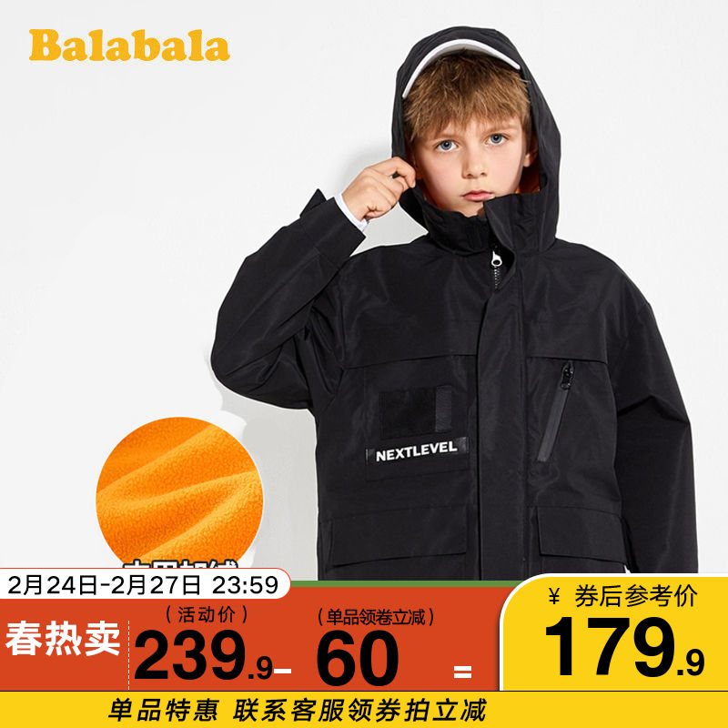 Balabala boys' coat 2020 new spring clothing children's windbreaker thickened and plush children's clothing