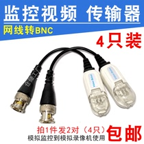 2 pairs of 4 monitor passive twisted pair BNC video transmitter anti-interference cable converter Q9 male