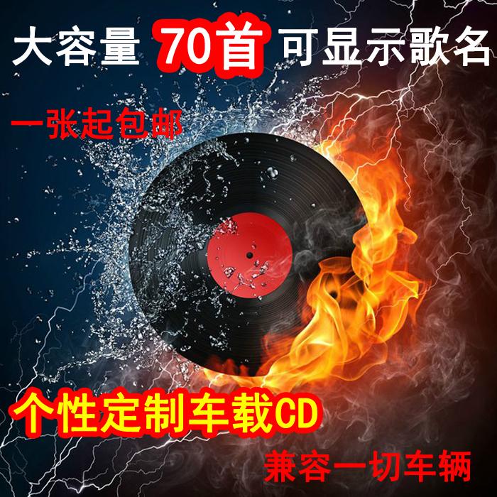 Custom discs custom-made CD-ROM on behalf of burning car CD distortion-free tracks self-selected large capacity 70 songs
