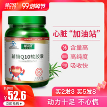 Buy 2 Rounds 3 healthy horse coenzyme q10 care elderly heart and brain coenzyme q A 10 soft capsules 60