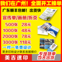 Leaflets printed color pages three folding album printing posters double tape free design advertising double-sided printing