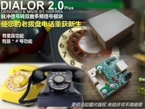 Pulse-to-dual-tone multi-frequency converter for old dial phones