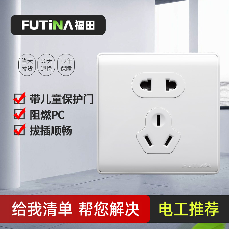 Fukuda Point Switch Five-hole Socket 86 Wall Power Supply Two-three-five-hole Switch Socket Panel Still Point C08