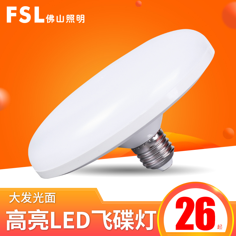 FSL Foshan Lighting led UFO Lamp E27 Screw 22W High-brightness Household Large-stall Household Energy-saving Lamp