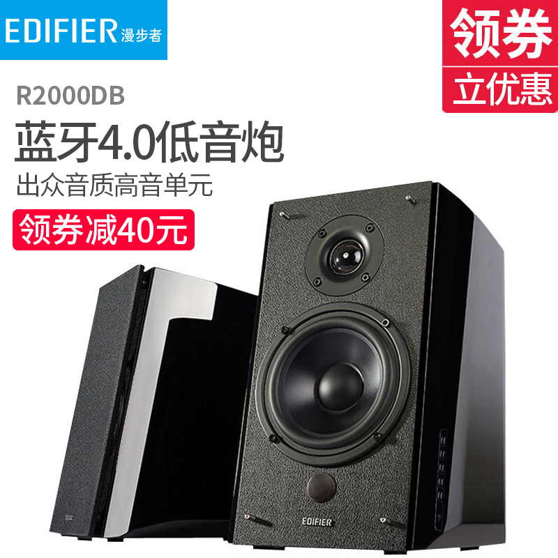 Edifier/Rambler R2000DB classic HIFI bookshelf Bluetooth speaker 2.0 wireless wood audio