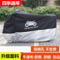 Motorcycle cover Car clothes Pedal electric car cover Rain cover Motorcycle sun protection cover Rain cover thickened Dust general purpose
