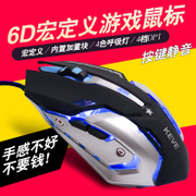 The metal chassis 4 Wrangler 3 mechanical breathing light color increase gaming mouse game macro mute silent cable
