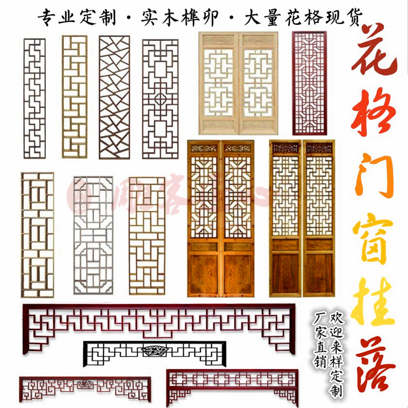 Customized Dongyang wood carving antique doors and windows Chinese solid wood lattice background wall carving partition wood lattice window flower hanging
