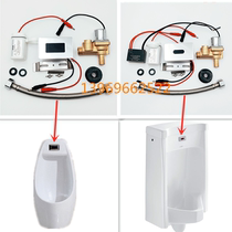 Adapted to Wrigley All-in-One Chinese Induction Urinal Ceramic Urinal Solenoid Valve AGY100 618 Transformer Electric Eye