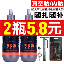 Automotive tire self-replenishing locomotive electric vehicle bicycle vacuum tire special automatic tire rehydration fluid rehydration glue