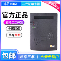 Spirit SS628 (100) X second-generation card reader ID card reader SS628100X reader