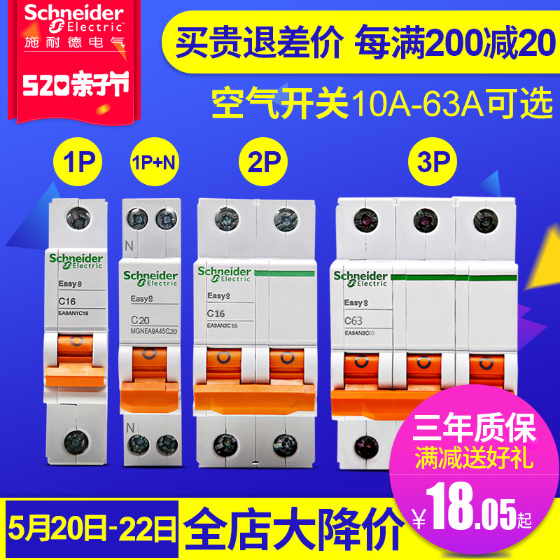 Schneider air switch miniature circuit breaker 1P16A~63A 1P+N 2P 3P 4P household air switch