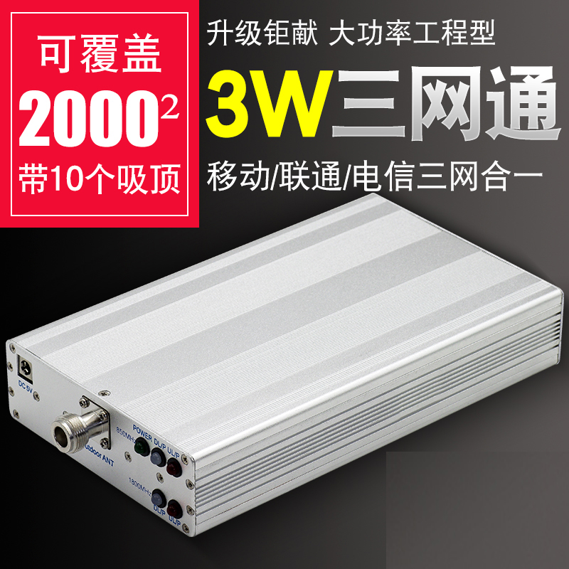 3 W High Power Engineering Mobile Phone Signal Amplifier Enhanced Receiving Tenant Villa Triple Network Integrator