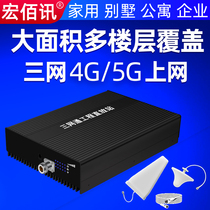 三网4G5G手机信号放大增强器加强接收扩大移动联通电信大功率工程