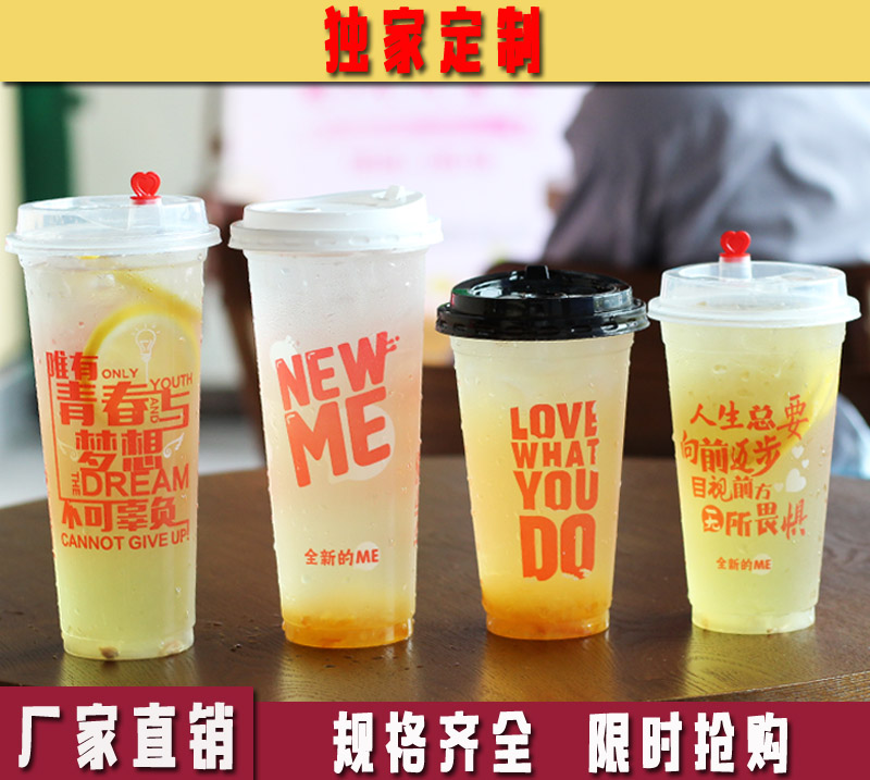 90 caliber 500/700 ml disposable plastic cup milk tea cup cold drink cup fruit juice cup beverage cup with cover thickness